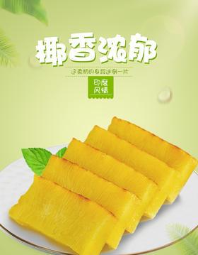 安井黄金糕250g 椰香浓郁色泽金黄 无需解冻快手点心 加热即食