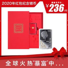 【红包银币】2020年红包纪念银币(Ag999)