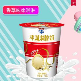 【外埠】冰淇淋酸奶香草味168g*20杯
