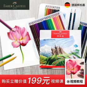 辉柏嘉48色油性彩铅 彩色铅笔 绘画套装