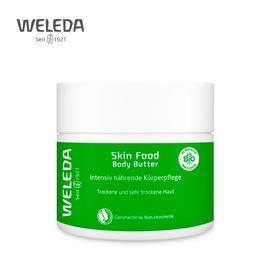 【品牌旗舰】weleda维蕾德skinfood系列身体润肤膏150ml