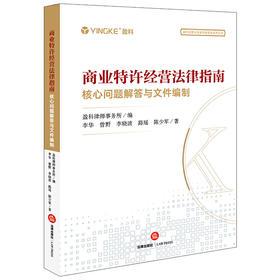 商业特许经营法律指南:核心问题解答与文件编制 盈科律师事务所