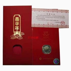 康银阁泰平年红包纪念币 带证书