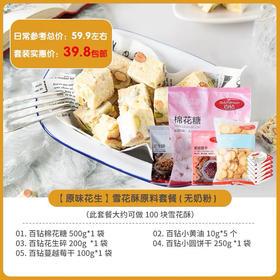 雪花酥基础套餐(无奶粉)