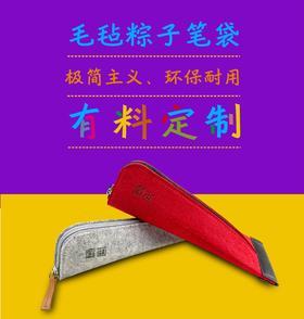 童画毛毡粽子笔袋