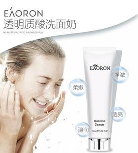 澳洲eaoron氨基酸洁面乳100ml温和亲肤深层清洁毛孔 3支包邮