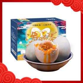 【预售 年后发货】广西北海红树林海鸭蛋 散养 传统黄泥腌制 20枚礼盒装包邮