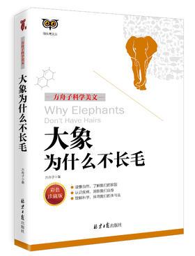 【全新版】《大象为什么不长毛》 方舟子美文集系列