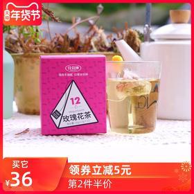 【美颜茶】分分钟玫瑰花茶 袋泡茶 12包  秋冬滋养茶 美颜如花