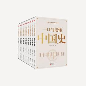 《一口气读懂中国史》| 有趣、有料、还有益的历史故事,三千年智慧一口气读懂