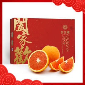 【预售】中华红血橙 豪华礼盒装橙子 年货精选75-80好果 12枚装约6斤送礼佳品