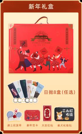 【年货节】STAR2CON新年礼盒660元(8盒日抛任选+礼盒+发带+化妆包+贺卡+红包)