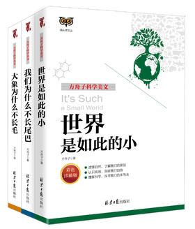 """【全新版】彩印珍藏""""方舟子科学美文""""丛书三本套装"""
