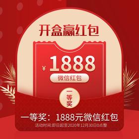 开盒赢红包1888元微信红包
