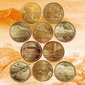 文化遗产纪念币十枚全套