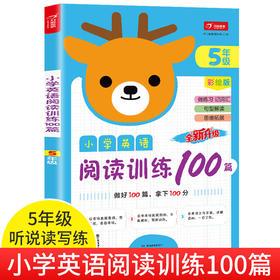 【开心图书】全彩卡通英语阅读训练100篇五年级
