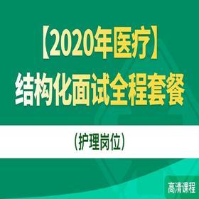 【2020年医类】结构化面试全程套餐(护理岗位)