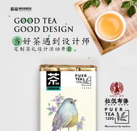 包邮 拉佤布傣普洱茶砖茶叶x插画师-刘佩佩肥啾系列