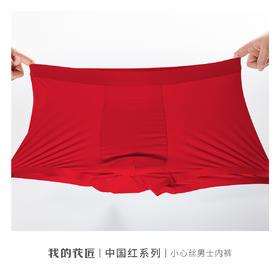 ESCORT 小心丝-中国红-男士内裤