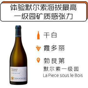 【1.21-2.1停发】2016年圣欧班古堡默尔索一级园干白葡萄酒