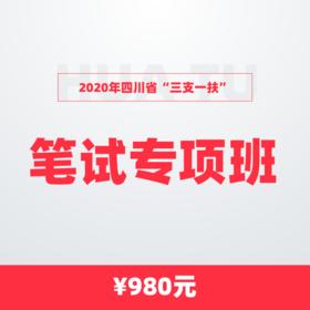 """2020年四川省""""三支一扶""""笔试专项班"""