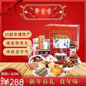 年货特惠 上海非遗名品礼盒 上海特产
