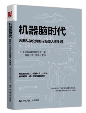 机器脑时代:数据科学究竟如何颠覆人类生活 【日】加藤埃尔蒂斯聪志 人大出版社