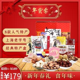 年货特惠 上海味道礼盒 上海特产