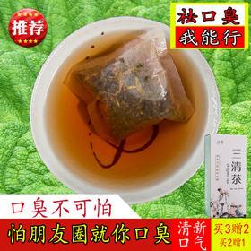 PDD-三清茶口臭茶养生茶女男丁香茶口干口苦口臭茶