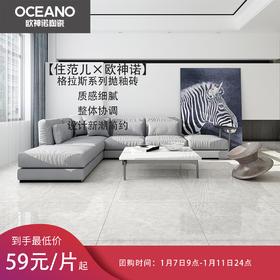 【欧神诺】格拉斯系列抛釉砖