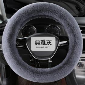 PDD-冬季短毛绒通用汽车方向盘套大众捷达朗逸桑塔纳速腾宝来保暖把套