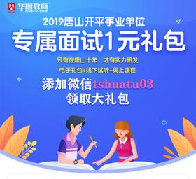 2019唐山开平事业单位专属面试1元礼包(无实体邮寄)