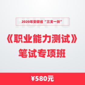 """2020年安徽省""""三支一扶""""《职业能力测试》笔试专项班"""
