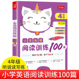 【开心图书】全彩卡通英语阅读训练100篇四年级