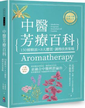 中醫芳療百科:150種精油╳8大體質,調理改良策略