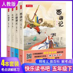 【开心图书】快乐读书吧五年级下册西游记+三国演义+红楼梦+水浒传统编教材套装全4册有声伴读