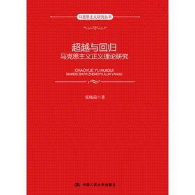 超越与回归:马克思主义正义理论研究(马克思主义研究丛书)