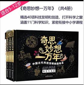 【限时团购】《奇思妙想一万年》共四册