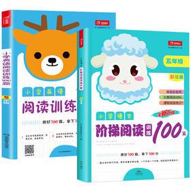 【开心图书】全彩版五年级小学语文英语阶梯阅读训练100篇全2册
