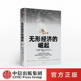 无形经济的崛起 乔纳森哈斯克尔 著 比尔盖茨推荐 新经济增长点 全球经济 经济发展趋势 中信出版社图书