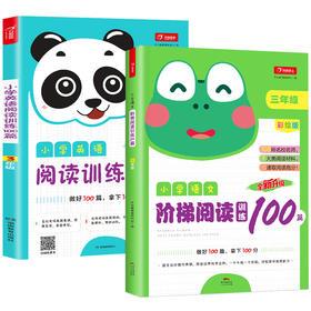 【开心图书】全彩版三年级小学语文英语阶梯阅读训练100篇全2册