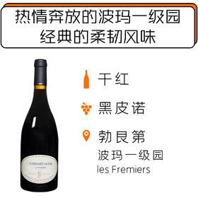 (仅18支)2016年寇斯特寇马丹酒庄波马弗赫米耶一级园干红葡萄酒 Domaine Coste Caumartin Pommard 1er Cru Les Fremiers 2016