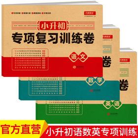 【开心图书】小升初专项复习训练卷语文数学英语全3册冲刺名校必备教辅
