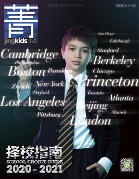 菁kids北京 2020年1月刊-2月刊