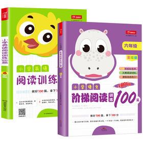 【开心图书】全彩版六年级小学语文英语阶梯阅读训练100篇全2册