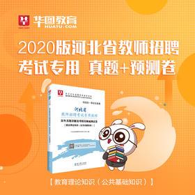 2020版河北省教师招聘真题+预测卷