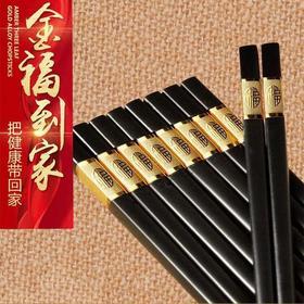 ZGH-金福到家合金筷子