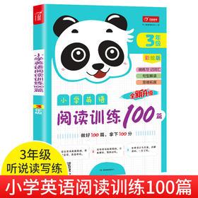 【开心图书】全彩卡通英语阅读训练100篇三年级