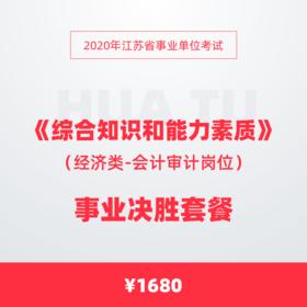 2020年江苏省事业单位考试《综合知识和能力素质》(经济类-会计审计岗位)事业决胜套餐
