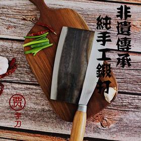 【非遗收藏级手工菜刀】千年铁府末代铁匠亲手打制 纯手工锻打,可以用一辈子的铁菜刀!匠心之物,传承120年
